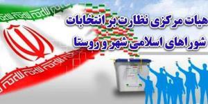 آغاز بررسی صلاحیت داوطلبان حضور در انتخابات شوراها