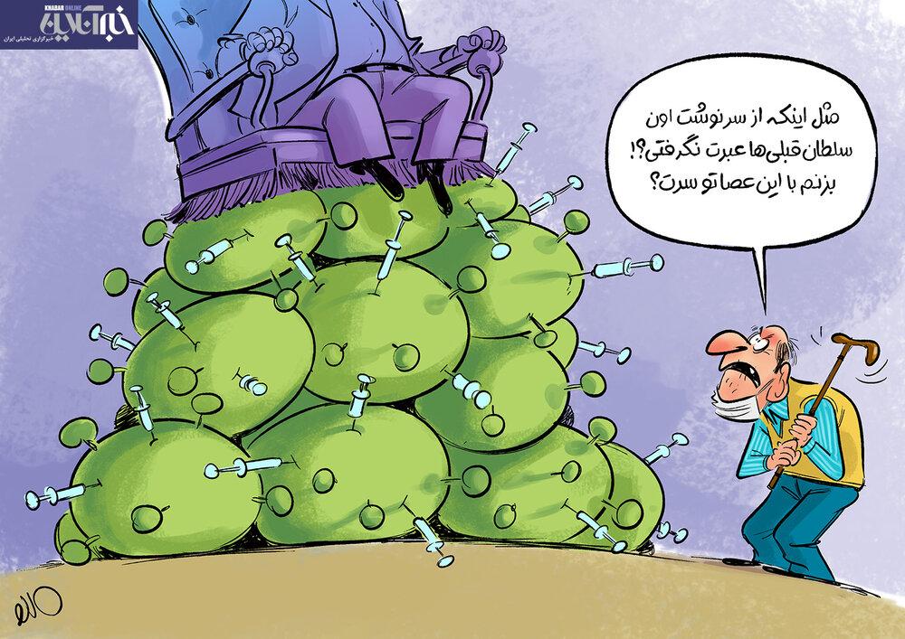 کاریکاتور/ سلطان واکسن هم در راه است!؟