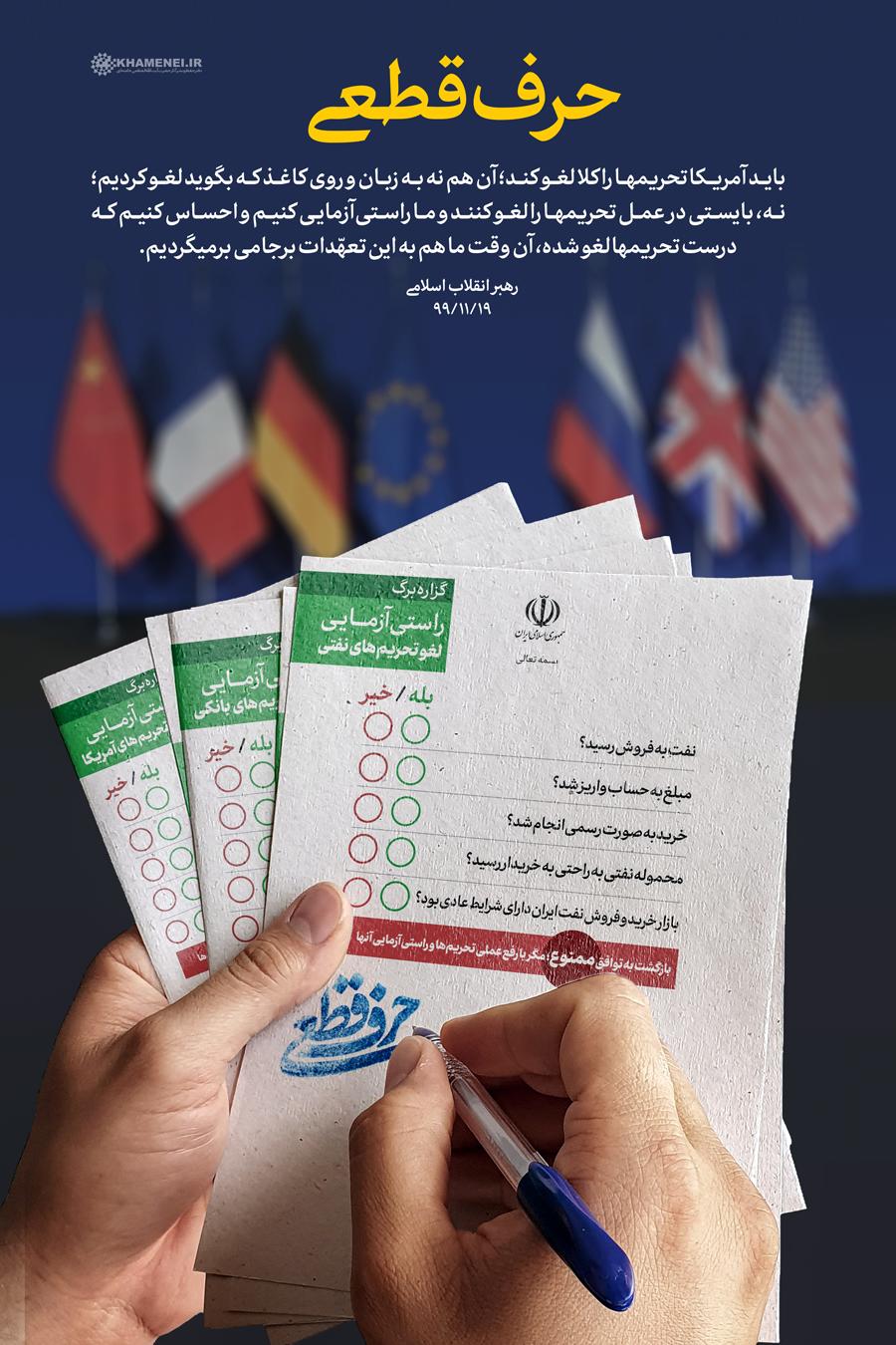 طرح/ حرف قطعی ایران