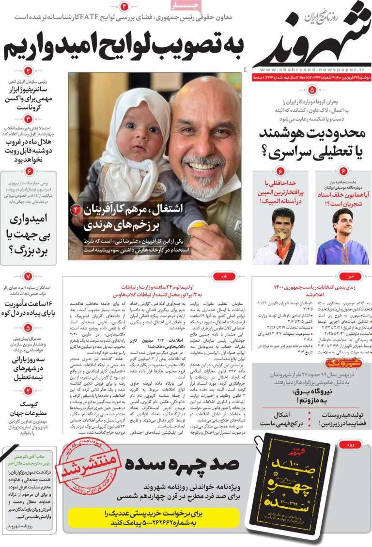 صفحه اول روزنامه شهروند