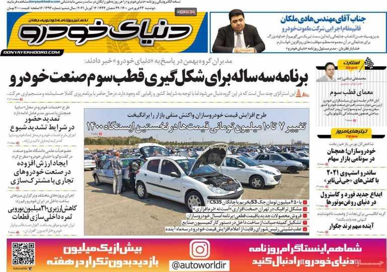 صفحه اول روزنامه دنیای خودرو