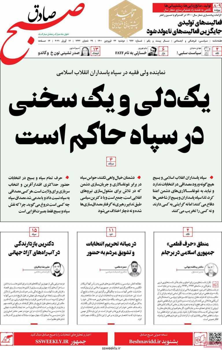 صفحه اول هفته نامه صبح صادق