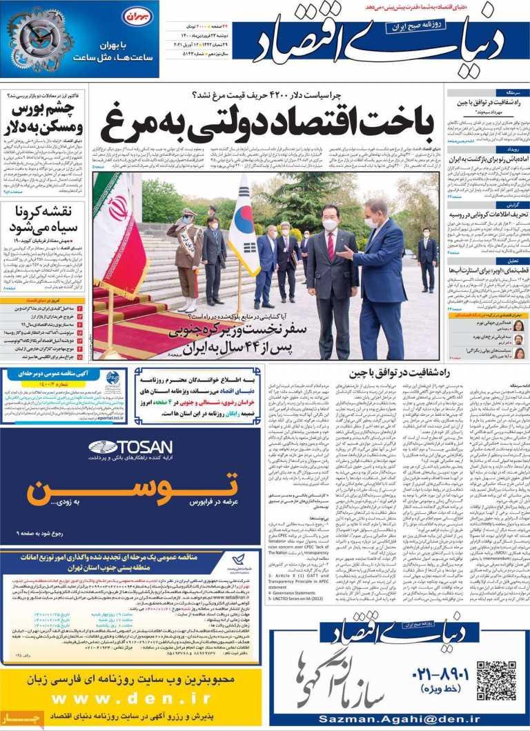 صفحه اول روزنامه دنیای اقتصاد
