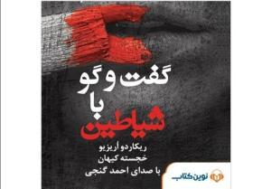 «گفتگو با شیاطین» با صدای احمد گنجی