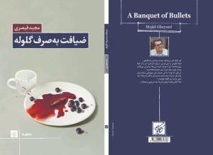 تازه های نشر/ کتاب تازه مجید قیصری منتشر شد