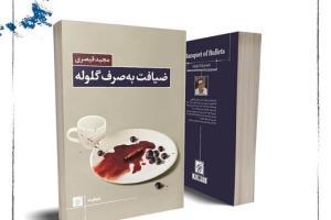 داستان بلند «ضیافت به صرف گلوله» نوشته مجید قیصری منتشر شد