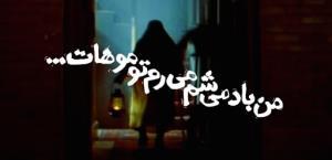 یک موزیک ویدئوی جذاب با صدای علی عظیمی