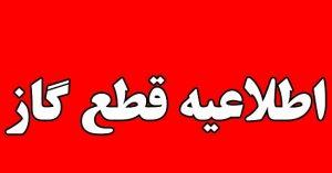 اطلاعیه قطع گاز در برخی مناطق شیراز