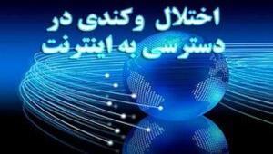 اختلال در اینترنت استان همدان از نیمه شب