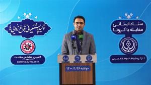 فوت ۴۵ بیمار کرونا در فارس در ۴۸ ساعت گذشته