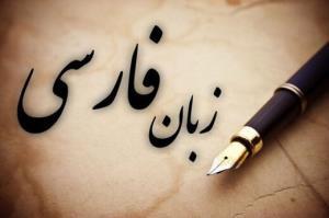 فارسی بیش از ۸۰۰ سال زبان رسمی هند بود