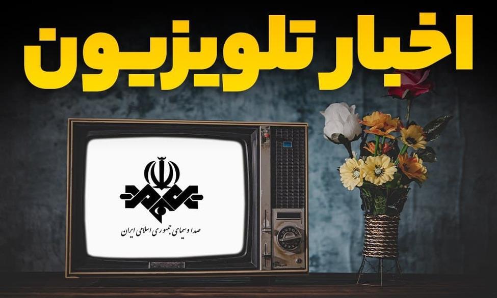 پخش 900 ساعت ویژه برنامه انتخابات در تلویزیون