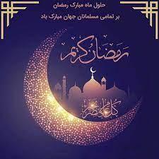 نماهنگی زیبا به مناسبت حلول ماه مبارک رمضان