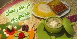 ماه رمضان چه غذایی بخوریم؟