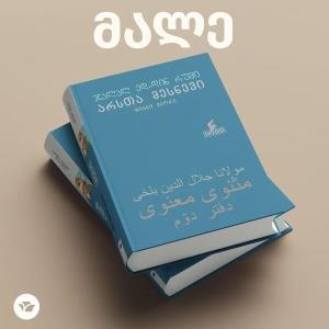 دفتر دوم مثنوی مولوی به زبان گرجی ترجمه و چاپ شد