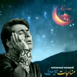 مناجات «در میکده عشق» با صدای محمد معتمدی ویژه حلول ماه رمضان