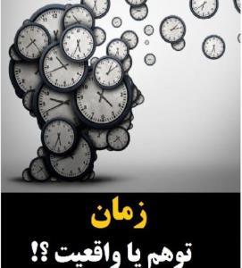 زمان، توهم یا واقعیت!؟