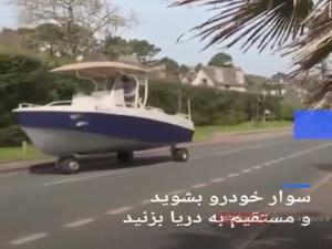 خودروی قایقی وسیله ای برای سفر!
