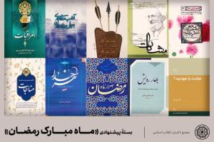 پیشنهاد کتاب/در ماه مبارک رمضان چه بخوانیم؟