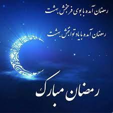 نماهنگ بمناسبت حلول ماه مبارک رمضان