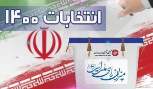 تایید همه داوطلبان انتخابات میان دورهای مجلس در گچساران به جز یک نفر