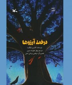 «درخت آرزوها»؛ امیدی که همیشه هست