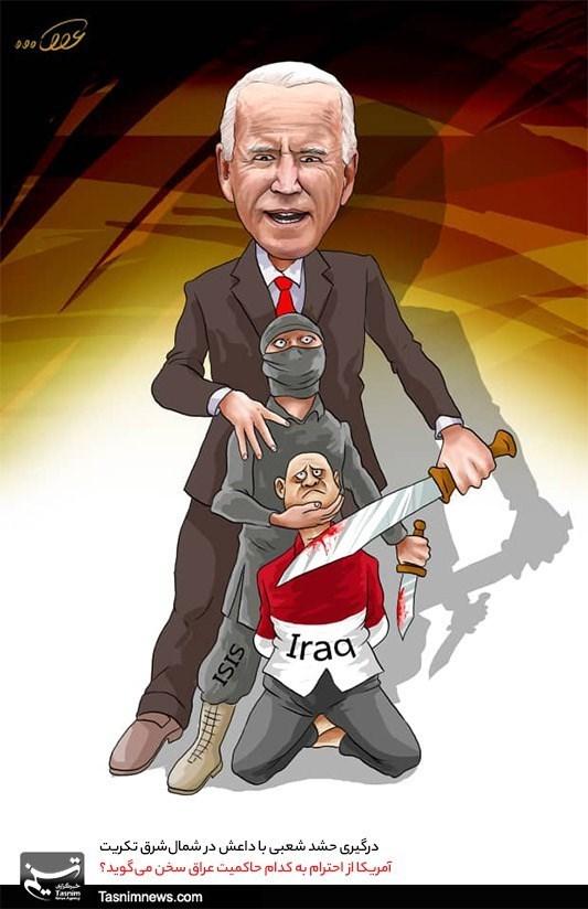 کاریکاتور/ آمریکا از احترام به کدام حاکمیت عراق سخن میگوید؟