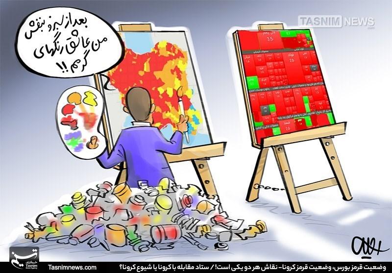 کاریکاتور/ وضعیت قرمز بورس، وضعیت قرمز کرونا نقاش هر دو یکی است!