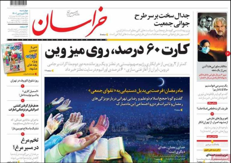روزنامه خراسان/ کارت 60 درصد، روی میز وین