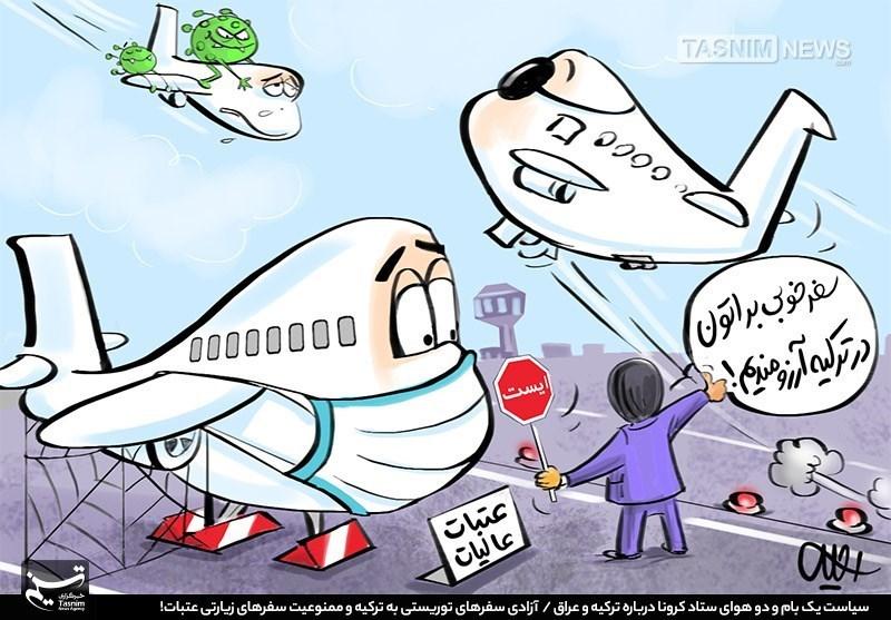 کاریکاتور/ سیاست یک بام و دو هوا درباره سفر ترکیه و عراق