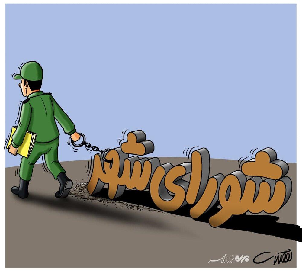 کاریکاتور/ بازداشتهای بیپایان در شورای شهر و شهرداریها