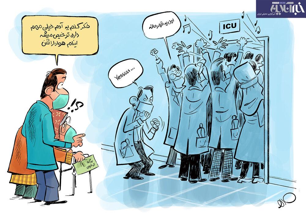 کاریکاتور/ جشن ترخیص یک سلبریتی از بیمارستان!