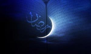 چرا به ماه رمضان «مبارک» میگویند؟