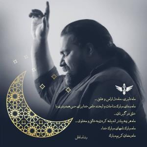 نسخه جدیدتر آهنگ «مبتلا» با صدای رضا صادقی