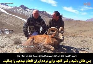 جولان شکارچی خارجی در قرقهای اختصاصی