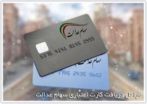 مراحل دریافت کارت اعتباری سهام عدالت
