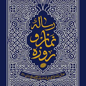 همزمان با ماه مبارک رمضان؛ رساله نماز و روزه حضرت آیت الله العظمی خامنهای منتشر شد