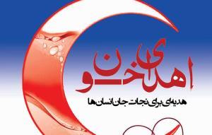 اعلام ساعت فعالیت مراکز اهدای خون در دهه اول ماه رمضان