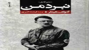 «نبرد من» اثری به جای مانده از آدولف هیتلر