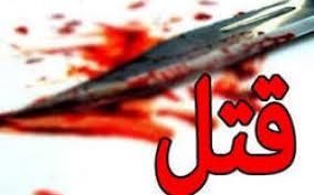 قتل همسر با چاقو؛ متهم قصد بریدن گوشهای زنش را داشت!