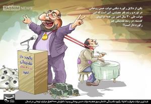 کاریکاتور/ بدترین دولت بهروایت آمار