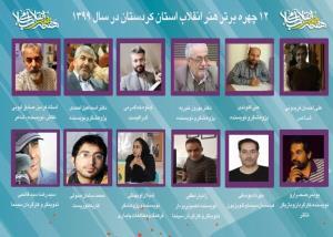 تجلیل از ۱۲ هنرمند شاخص هنر انقلاب در کردستان