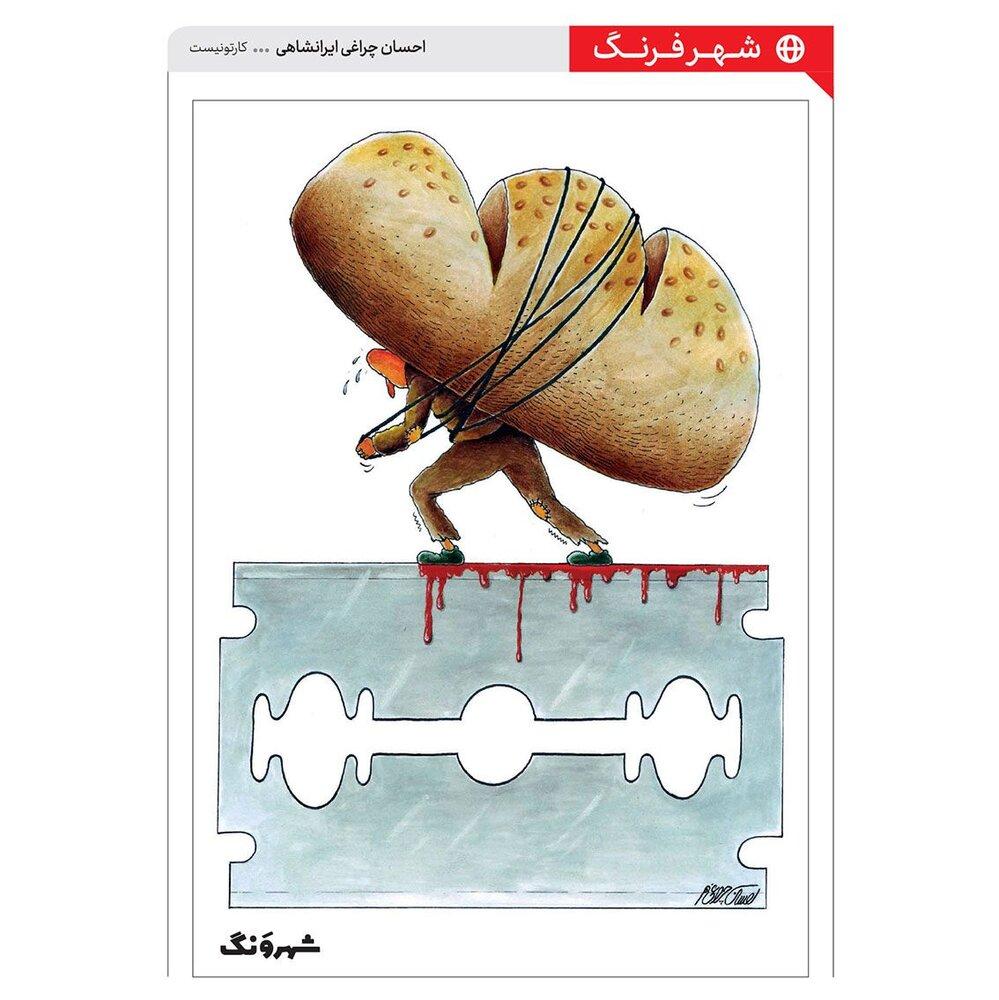 کاریکاتور/ آخرین وضعیت نان آوران این روزها رو ببینید!