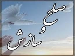 آشتی ۲ طایفه در نیکشهر