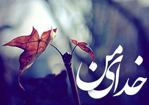 «نیاوردی به روم گناهکارم» مناجاتی زیبا با صدای میثم مطیعی