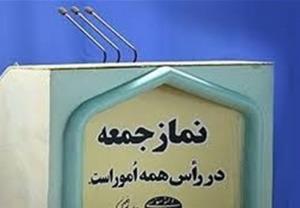 نماز جمعه این هفته در استان همدان برگزار نمیشود