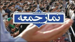نماز جمعه در مازندران اقامه نمیشود