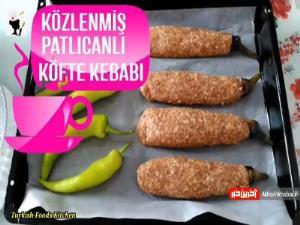 گوشت چرخ کرده و بادمجان غذای سنتی و مجلسی ترکی