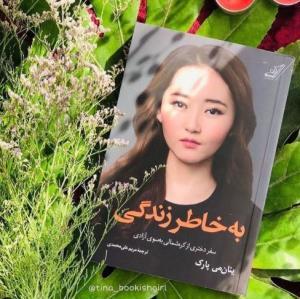 به خاطر زندگی؛ سفر دختری از کره شمالی به سوی آزادی