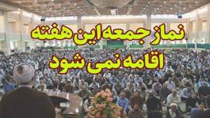نماز جمعه فردا در استان سمنان به جز آرادان اقامه نمیشود